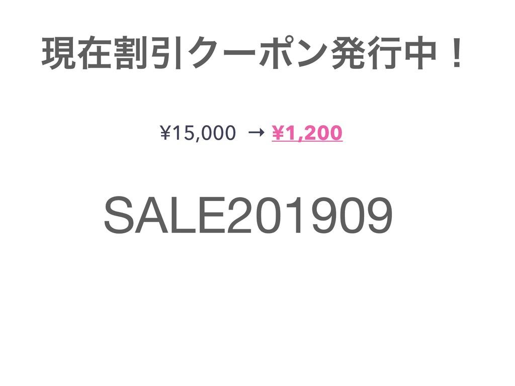 ݱࡏׂҾΫʔϙϯൃߦதʂ ¥15,000 → ¥1,200 SALE201909