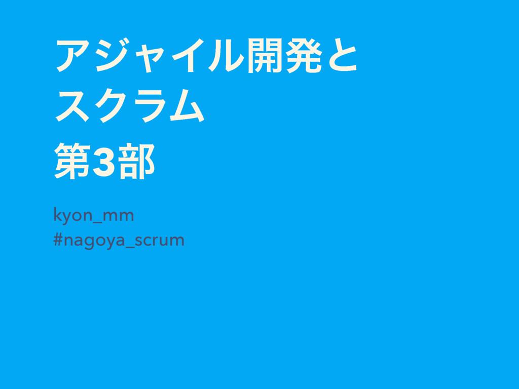 ΞδϟΠϧ։ൃͱ εΫϥϜ ୈ3෦ kyon_mm #nagoya_scrum