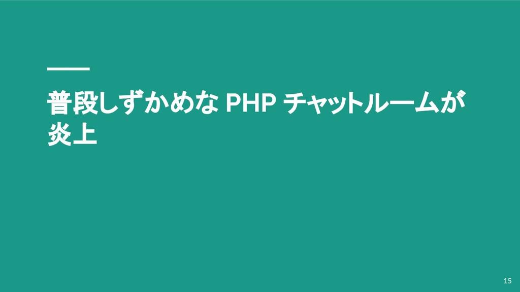 普段しずかめな PHP チャットルームが 炎上 15