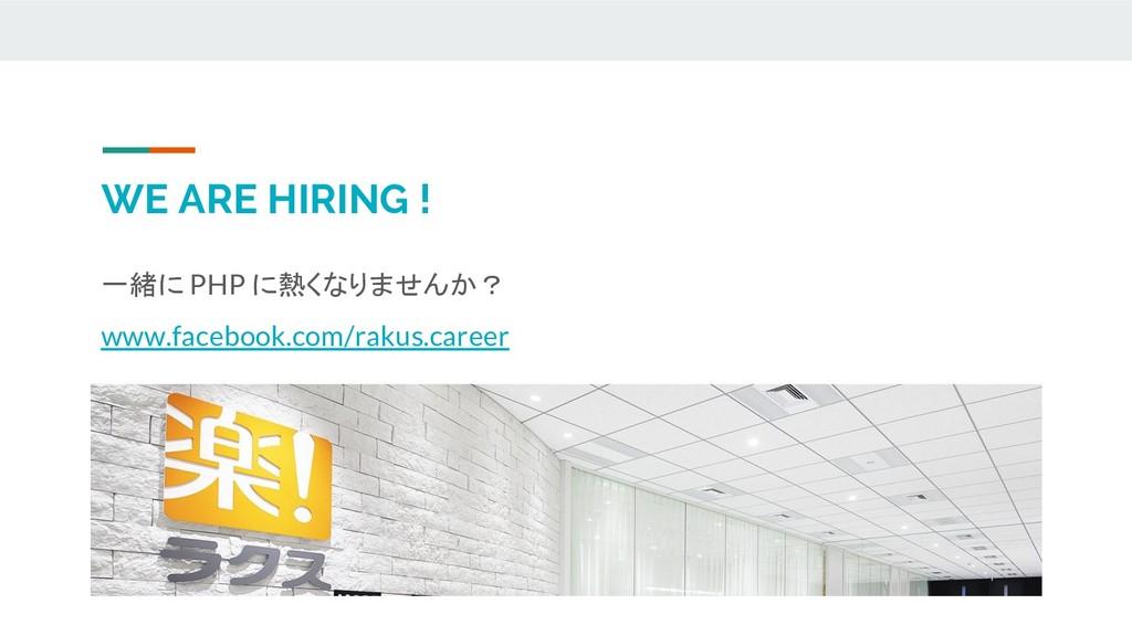 WE ARE HIRING ! 一緒に PHP に熱くなりませんか? www.facebook...