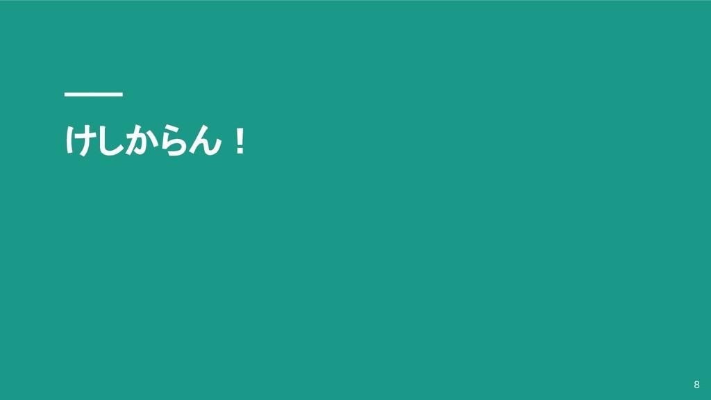 けしからん! 8