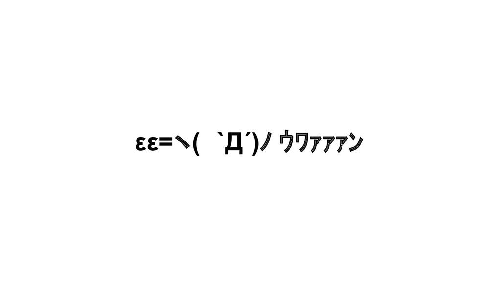 εε=ヽ( `Д´)ノ ウワァァァン