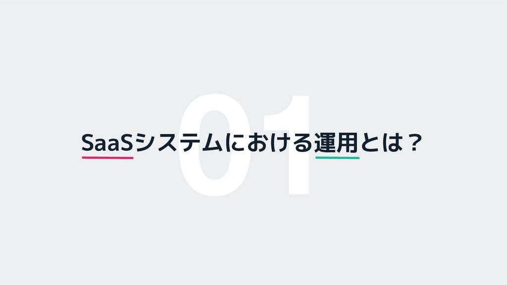 01 SaaSシステムにおける運用とは?