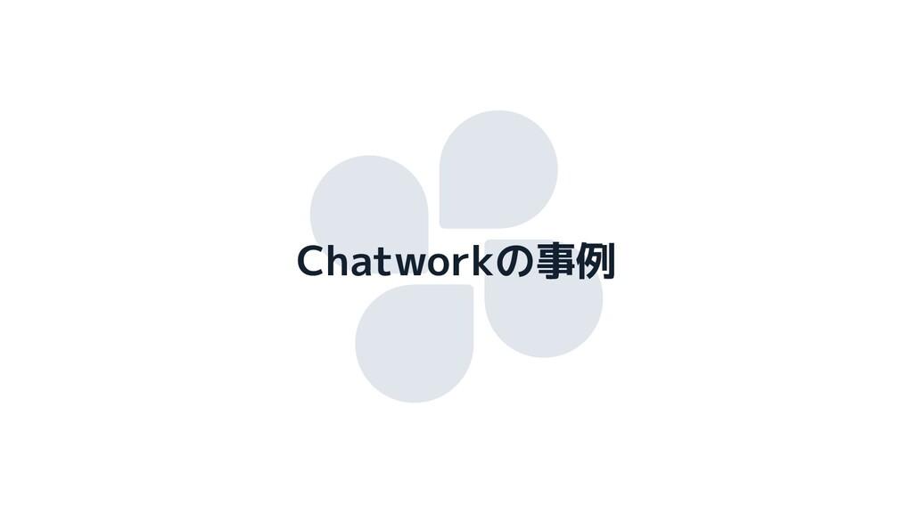 Chatworkの事例