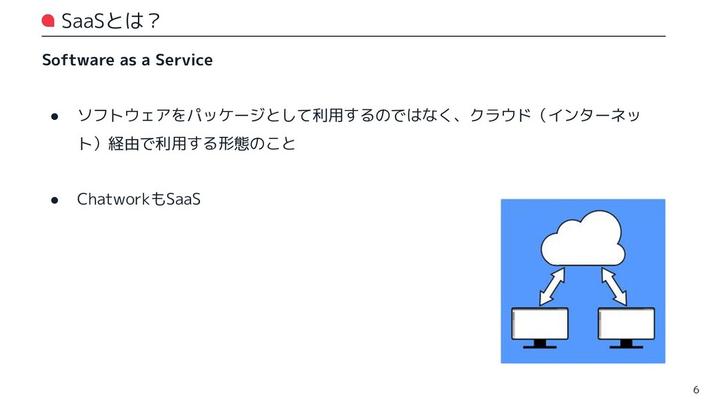SaaSとは? Software as a Service ● ソフトウェアをパッケージとして...
