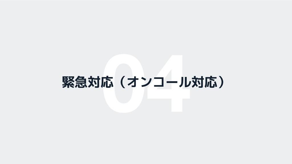 04 緊急対応(オンコール対応)