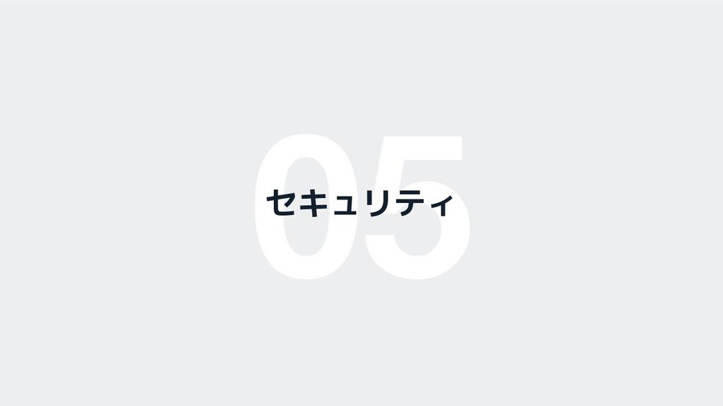 05 セキュリティ