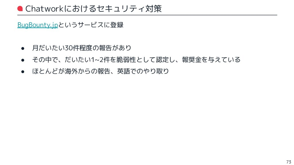 Chatworkにおけるセキュリティ対策 BugBounty.jpというサービスに登録 ● 月...