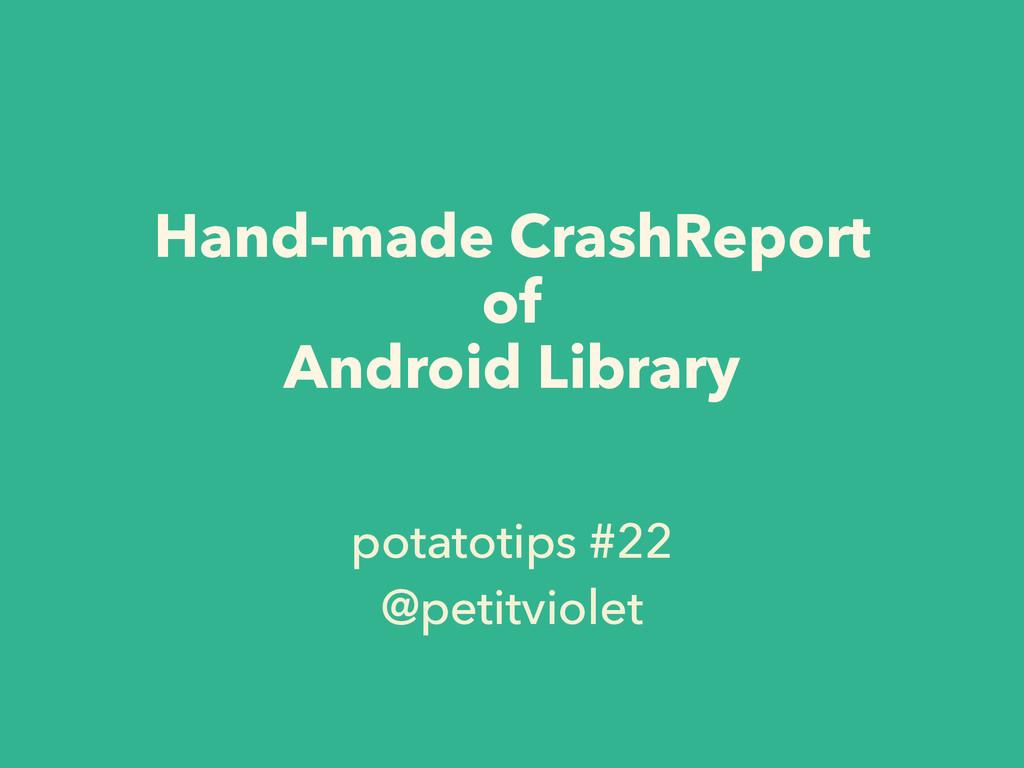 Hand-made CrashReport of Android Library potato...