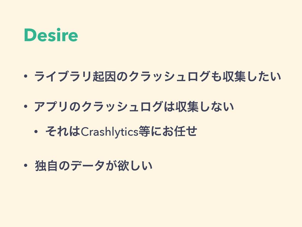Desire • ϥΠϒϥϦىҼͷΫϥογϡϩάऩू͍ͨ͠ • ΞϓϦͷΫϥογϡϩάऩू...