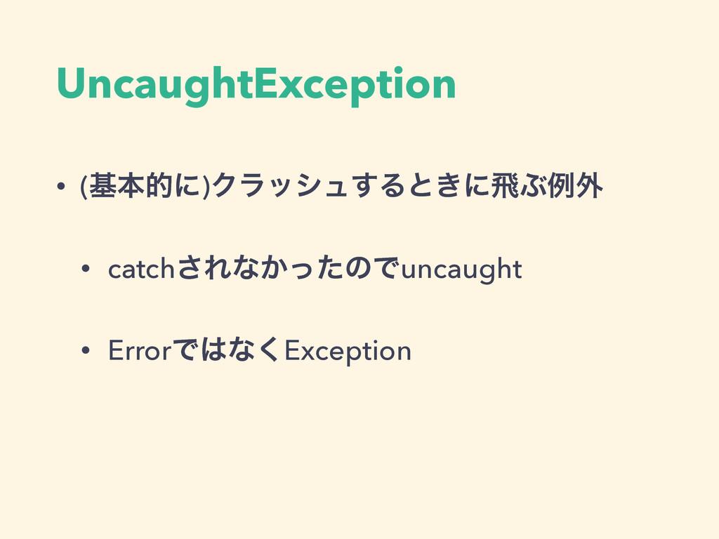 UncaughtException • (جຊతʹ)Ϋϥογϡ͢Δͱ͖ʹඈͿྫ֎ • catc...