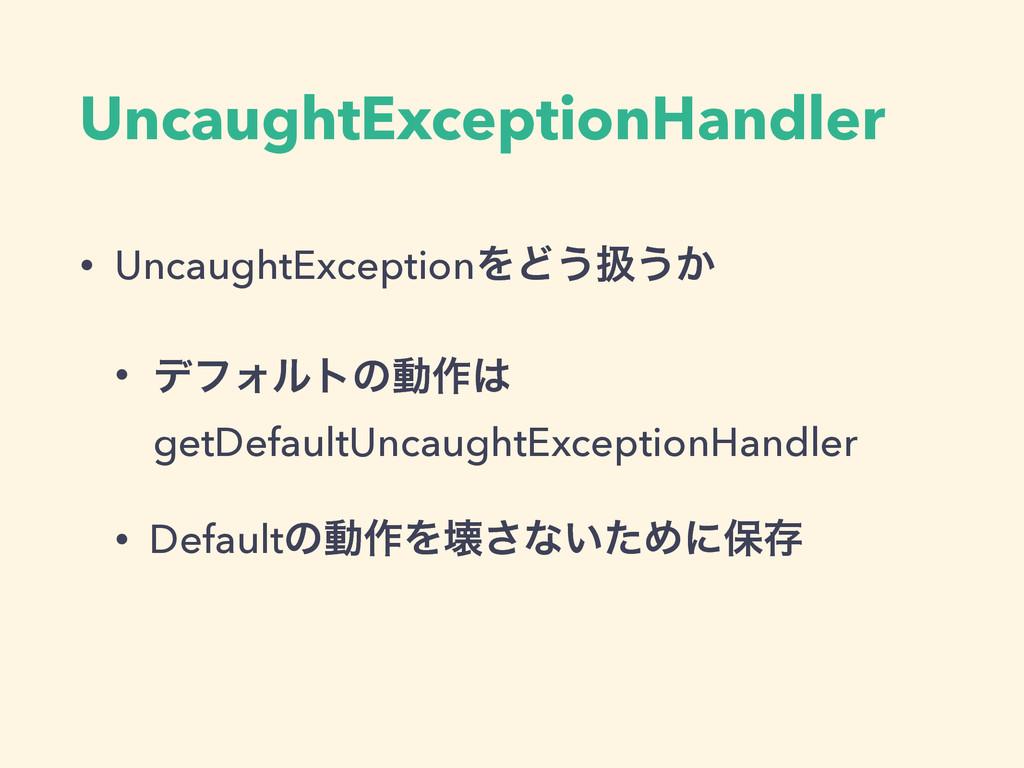 UncaughtExceptionHandler • UncaughtExceptionΛͲ͏...