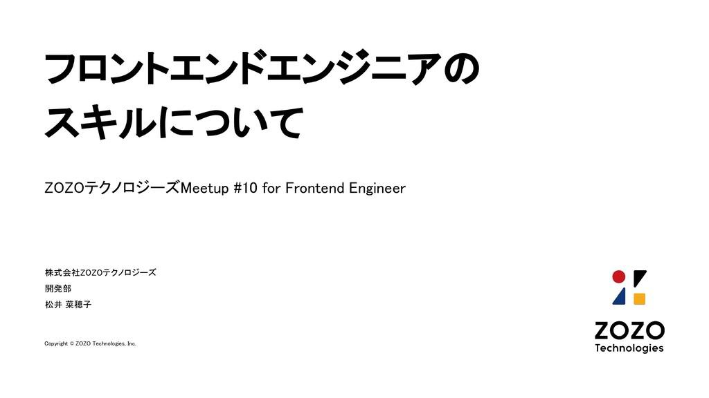フロントエンドエンジニアの スキルについて ZOZOテクノロジーズMeetup #10 f...