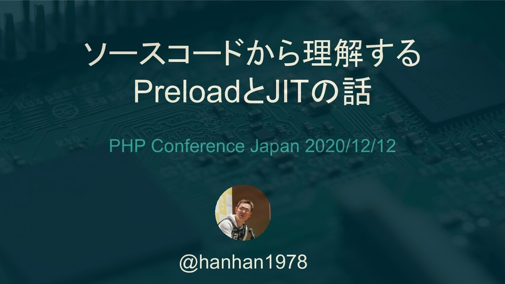 @hanhan1978 ソースコードから理解する PreloadとJITの話 PHP Conf...