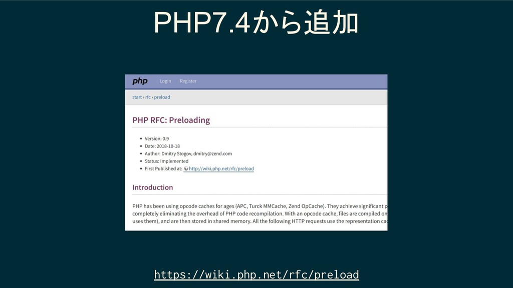 PHP7.4から追加 https://wiki.php.net/rfc/preload