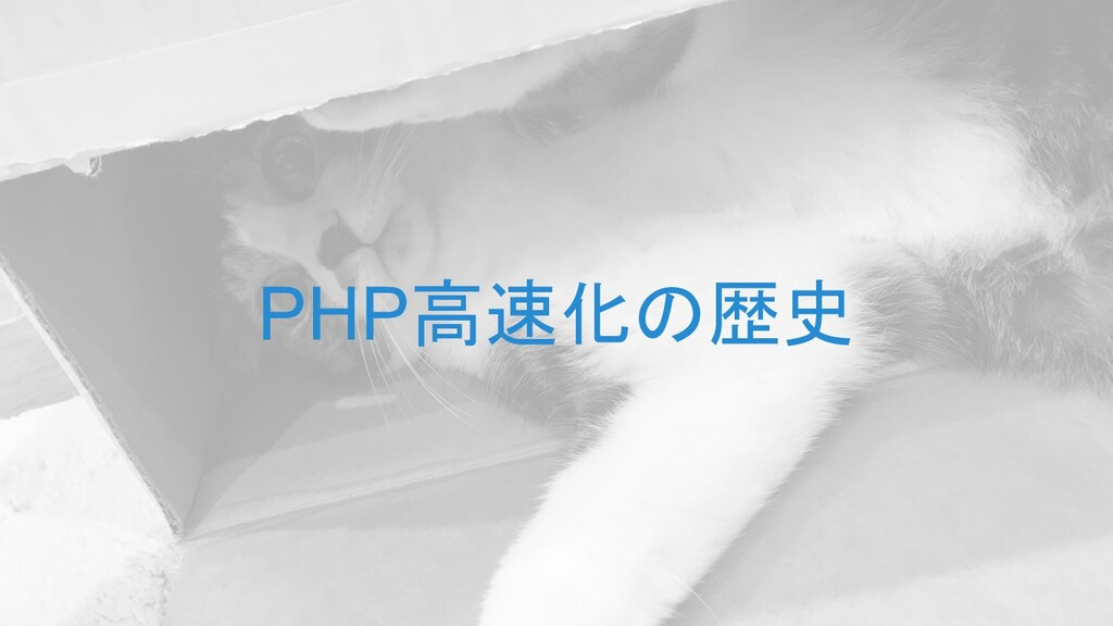 PHP高速化の歴史