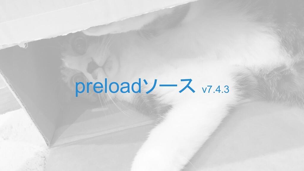 preloadソース v7.4.3