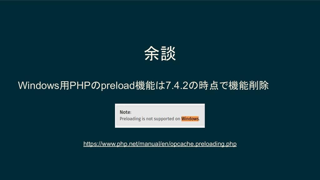 余談 Windows用PHPのpreload機能は7.4.2の時点で機能削除 https://...