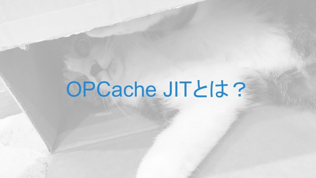 OPCache JITとは?