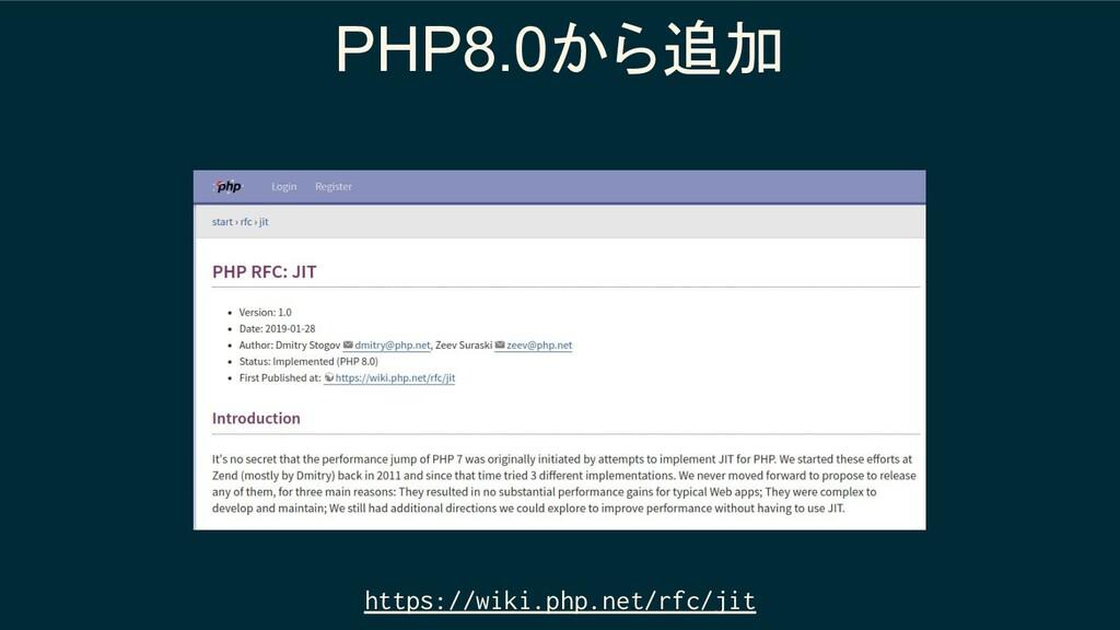 PHP8.0から追加 https://wiki.php.net/rfc/jit