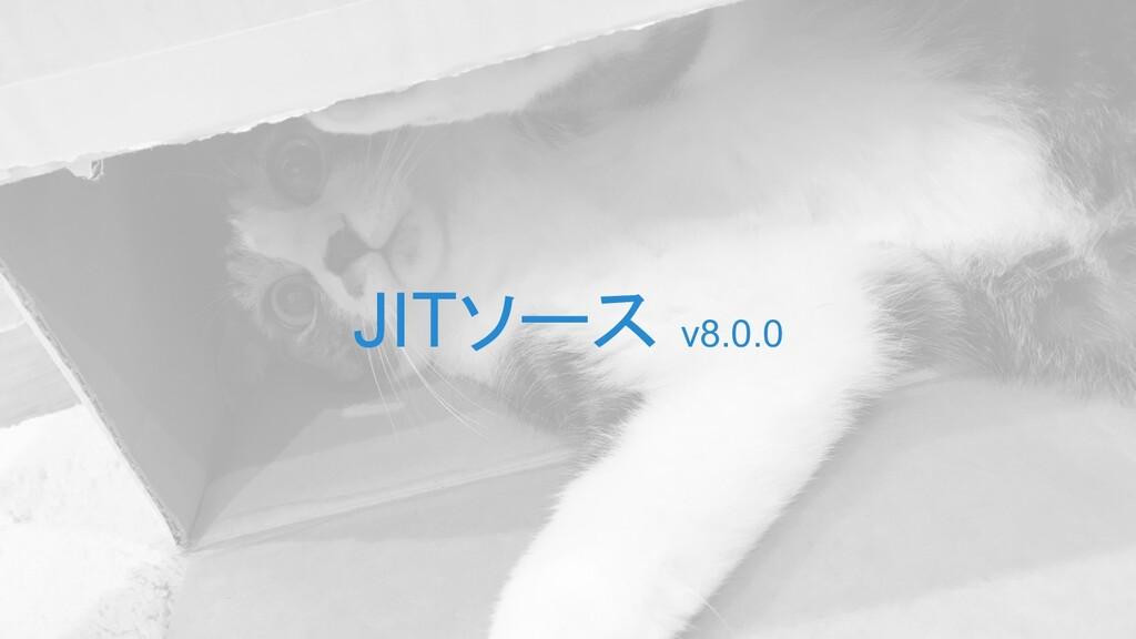 JITソース v8.0.0