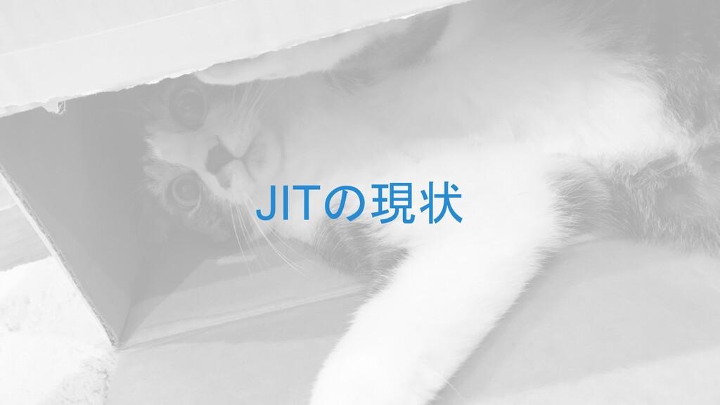 JITの現状