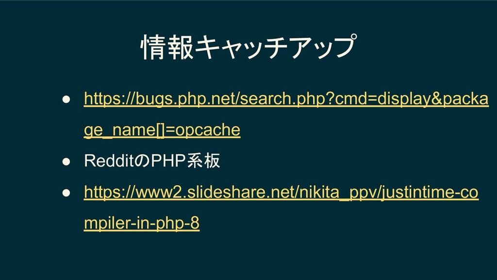 ● https://bugs.php.net/search.php?cmd=display&p...
