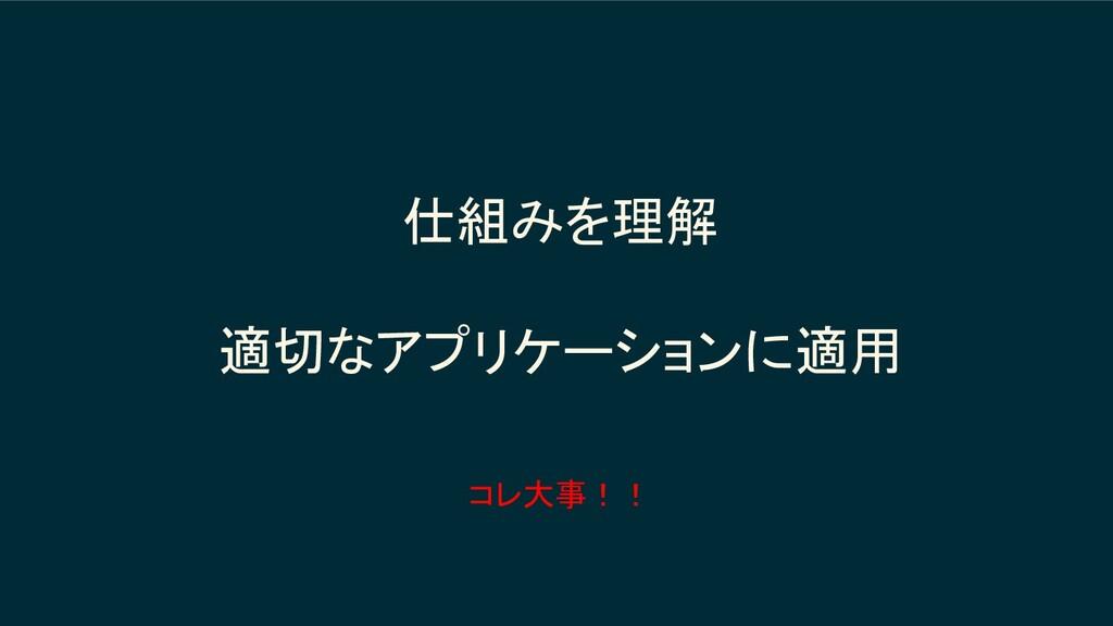 仕組みを理解 適切なアプリケーションに適用 コレ大事!!
