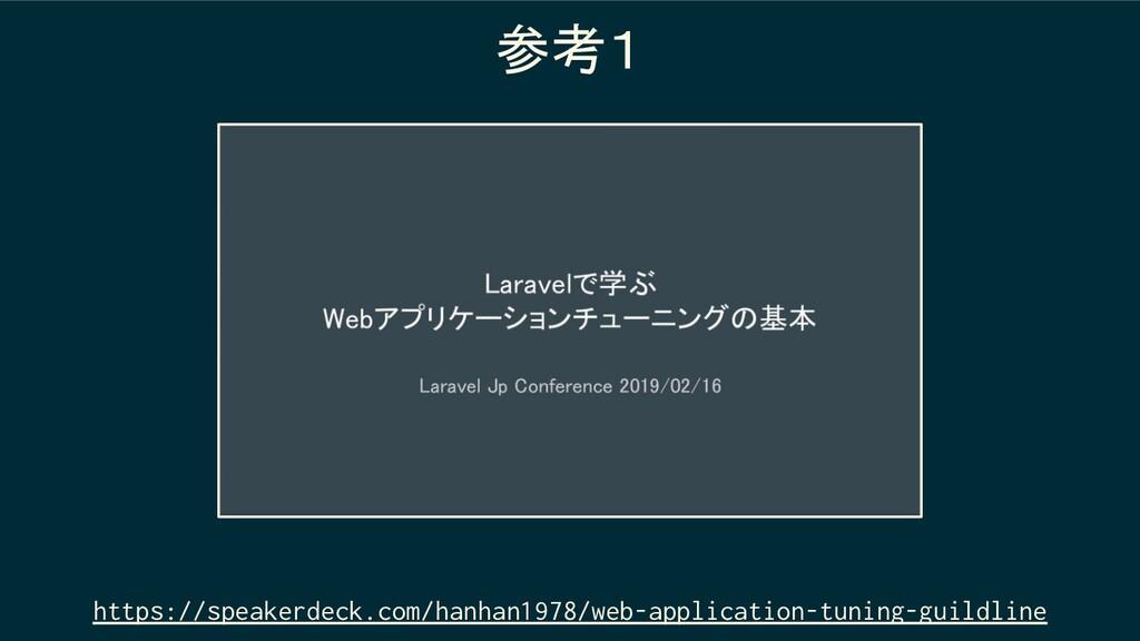 参考1 https://speakerdeck.com/hanhan1978/web-appl...