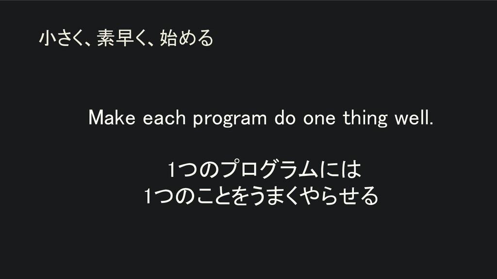 Make each program do one thing well.  1つのプログラ...