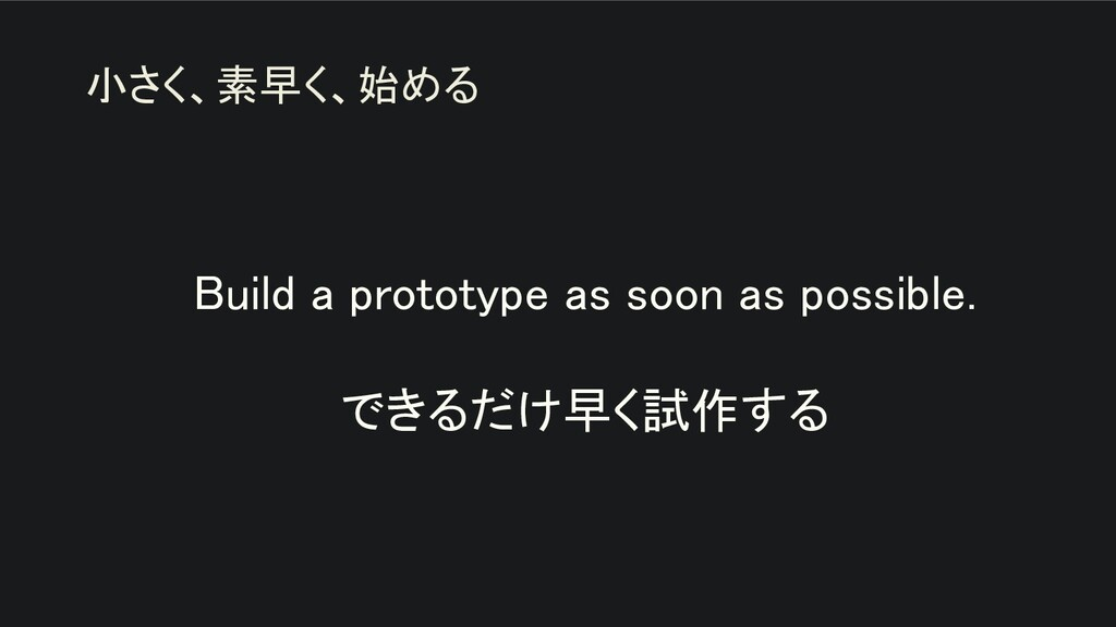 Build a prototype as soon as possible.  できるだけ...