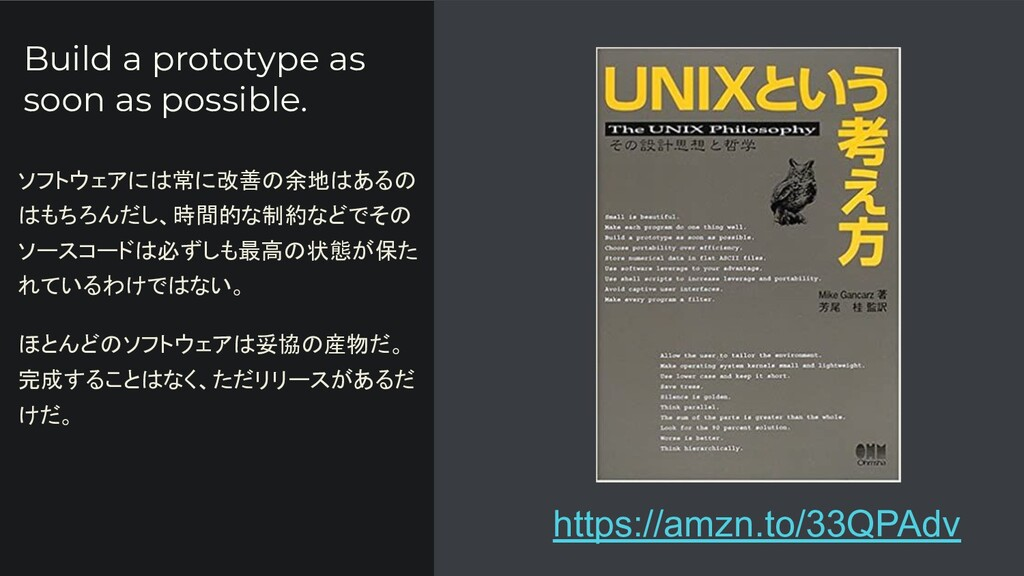Build a prototype as soon as possible. ソフトウェアには...