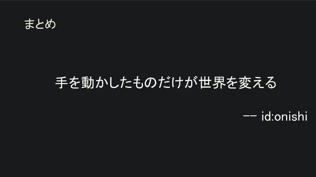 手を動かしたものだけが世界を変える  -- id:onishi まとめ