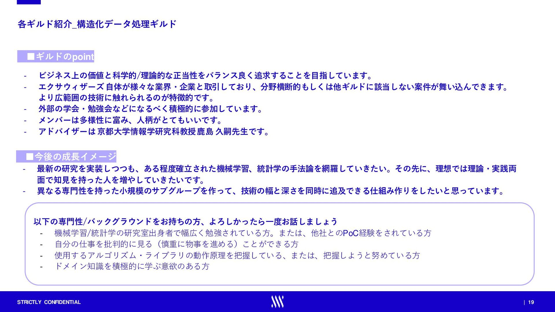 STRICTLY CONFIDENTIAL   19 各ギルド紹介_構造化データ処理ギルド ■...