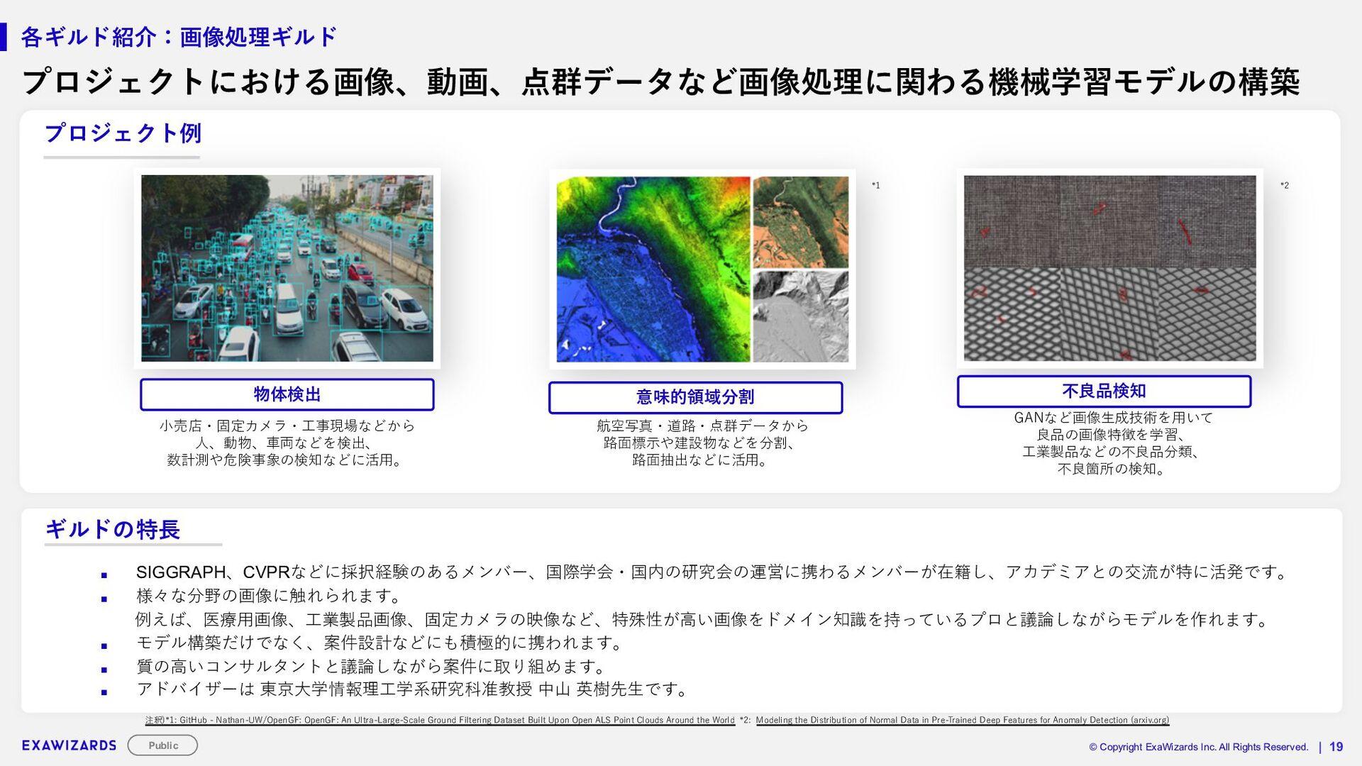 STRICTLY CONFIDENTIAL   20 各ギルド紹介_構造化データ処理ギルド ■...