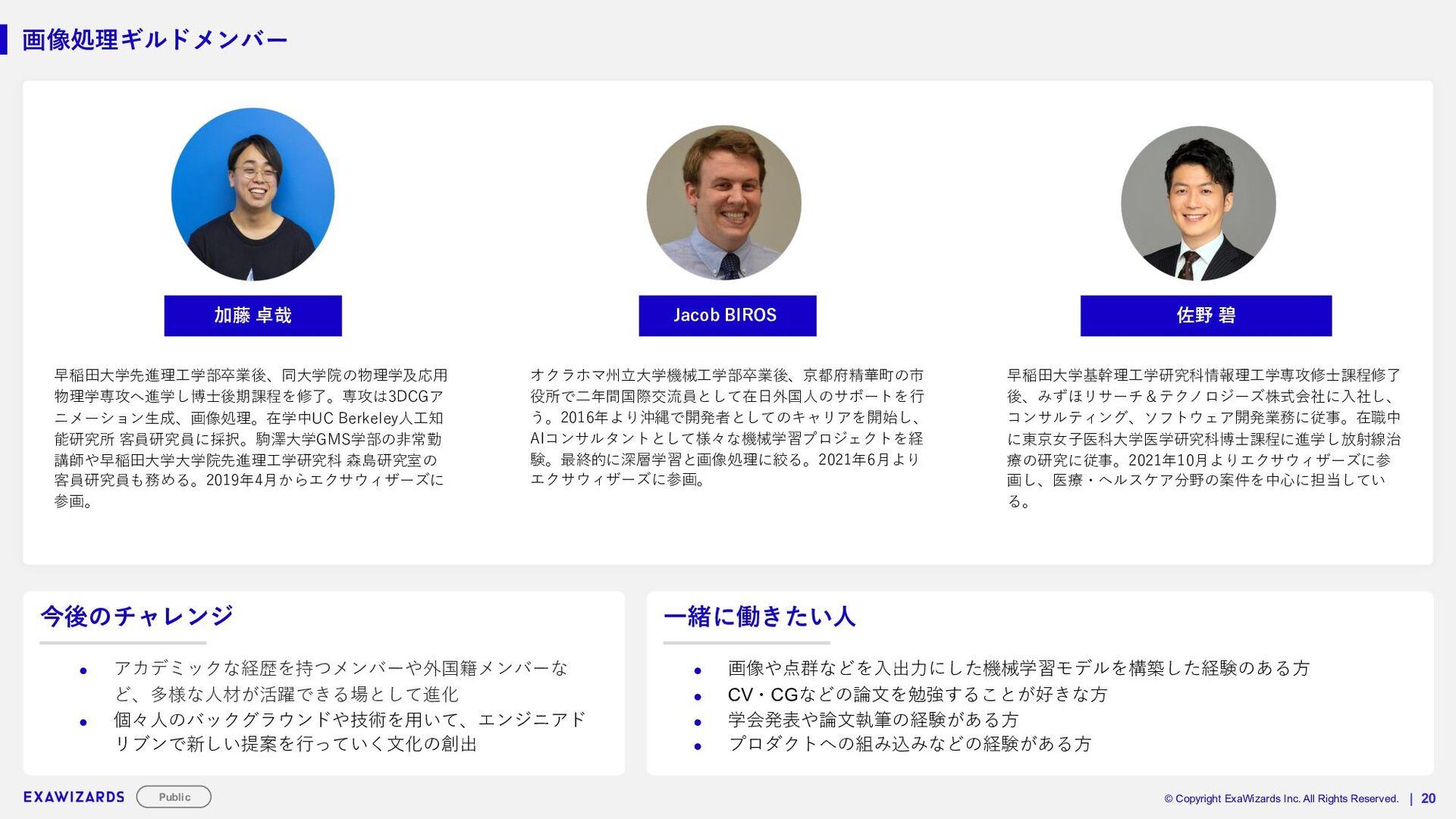 STRICTLY CONFIDENTIAL   21 京都大学大学院工学研究科修了。前職のキヤ...