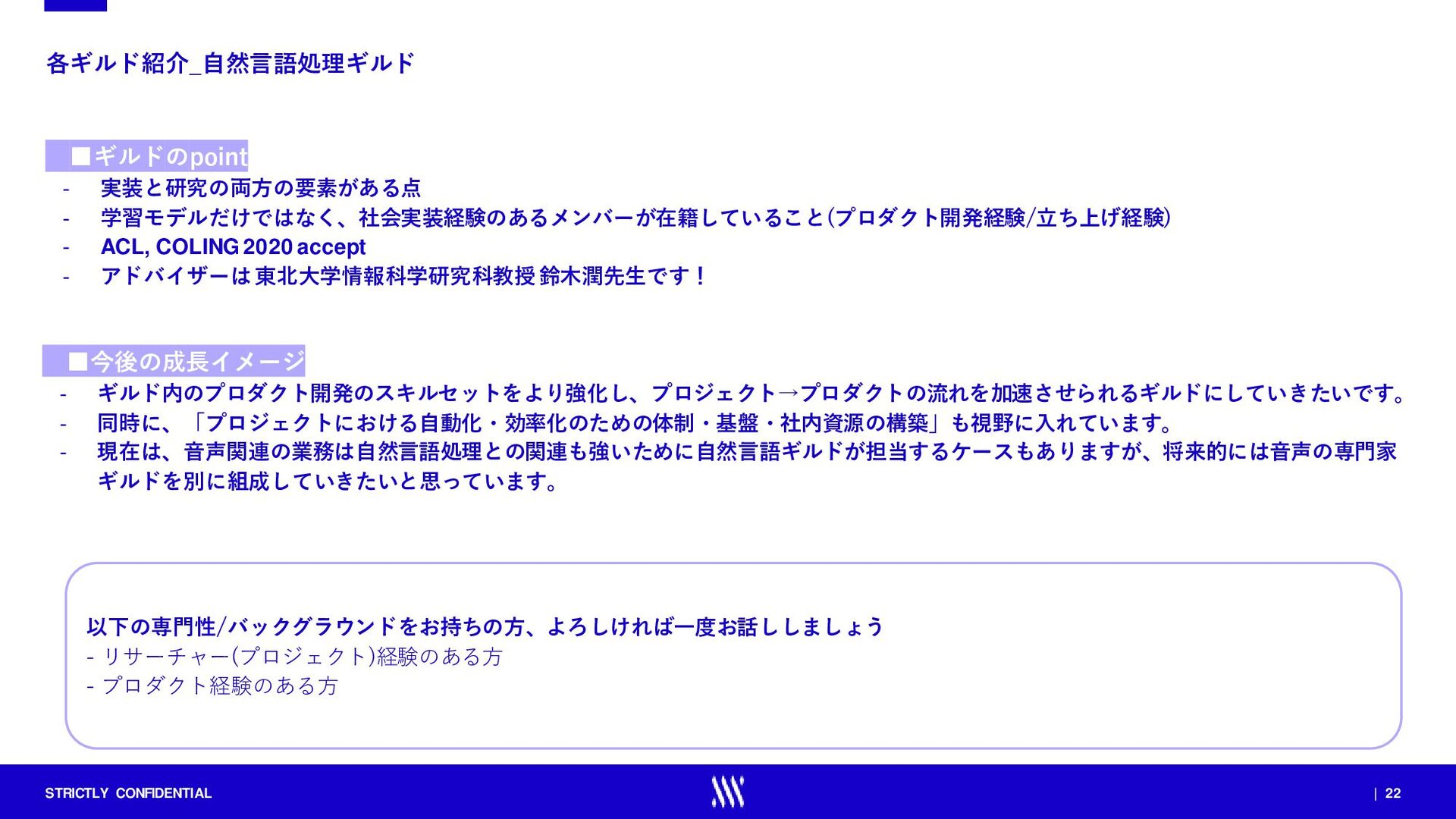 STRICTLY CONFIDENTIAL   22 各ギルド紹介_自然言語処理ギルド ■ギル...