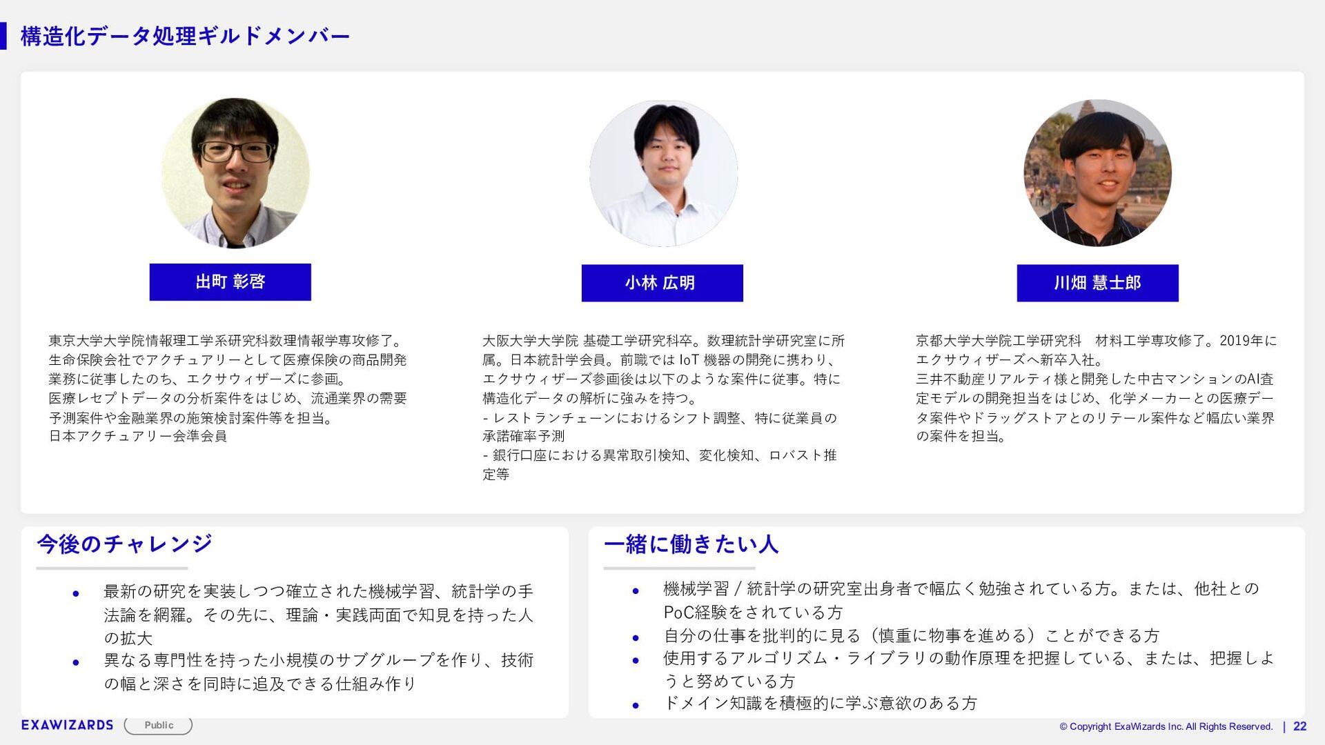 STRICTLY CONFIDENTIAL   23 各ギルド紹介_自然言語処理ギルド ■ギル...