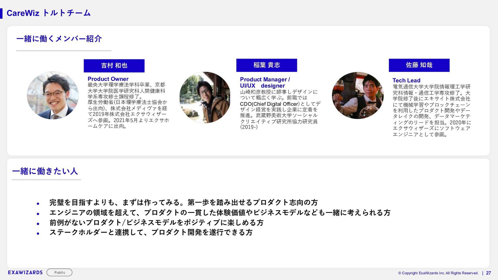 ExaWizards Software Engineer