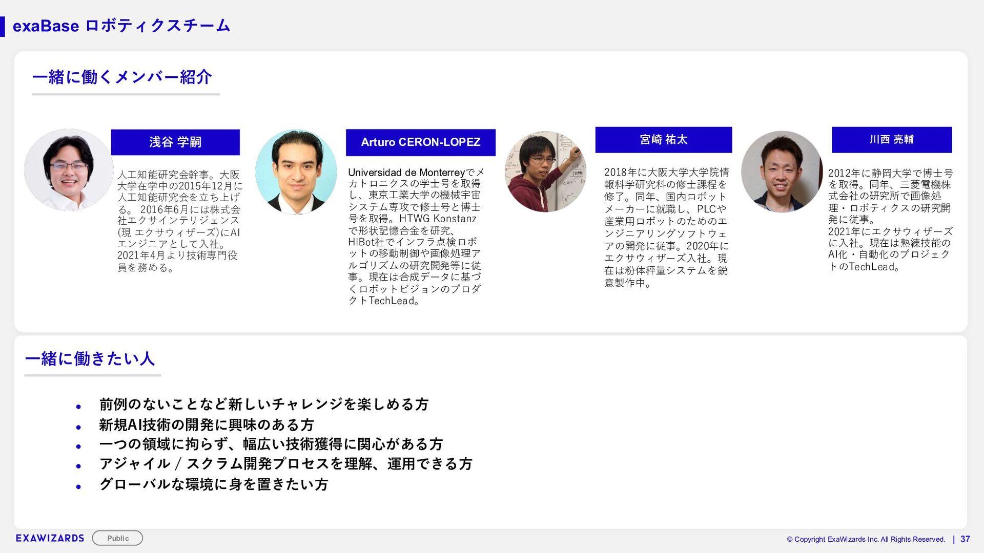 ExaWizards Platform Engineer