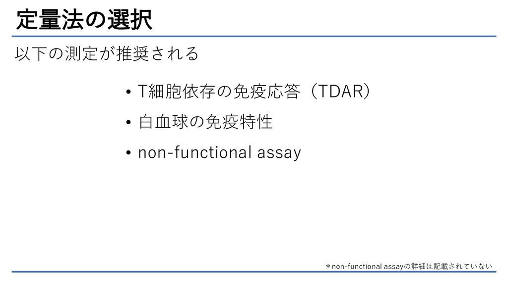 定量法の選択 以下の測定が推奨される • T細胞依存の免疫応答(TDAR) • 白血球の免疫特...