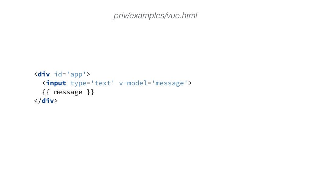 <div id='app'> <input type='text' v-model='mess...