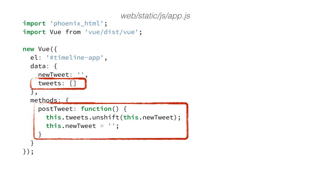 import 'phoenix_html'; import Vue from 'vue/dis...