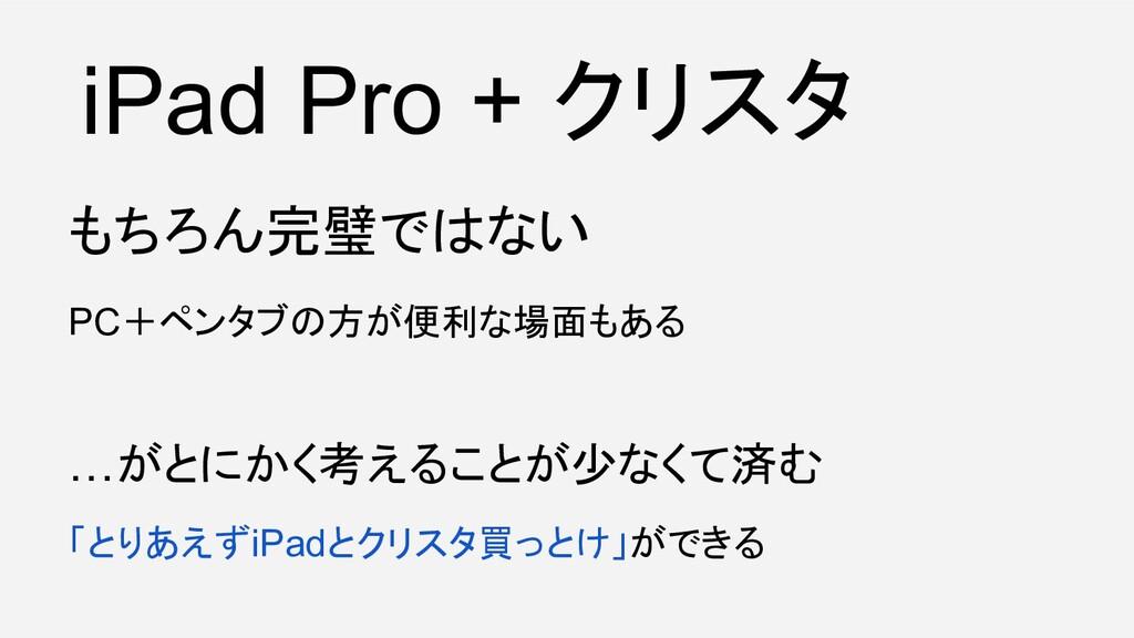 もちろん完璧ではない PC+ペンタブの方が便利な場面もある …がとにかく考えることが少なくて済...