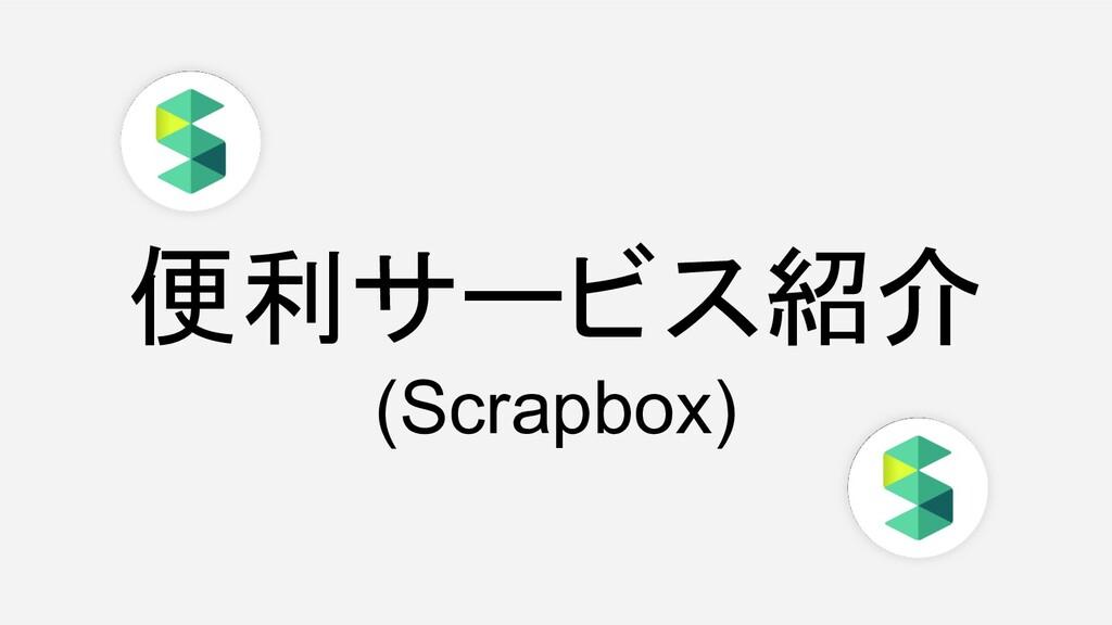 便利サービス紹介 (Scrapbox)