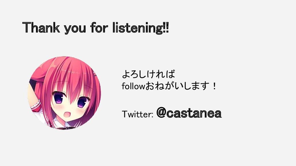よろしければ followおねがいします!  Twitter: @castanea T...