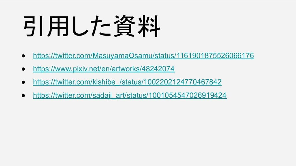 ● https://twitter.com/MasuyamaOsamu/status/1161...