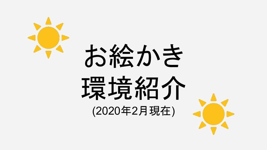 お絵かき 環境紹介 (2020年2月現在)