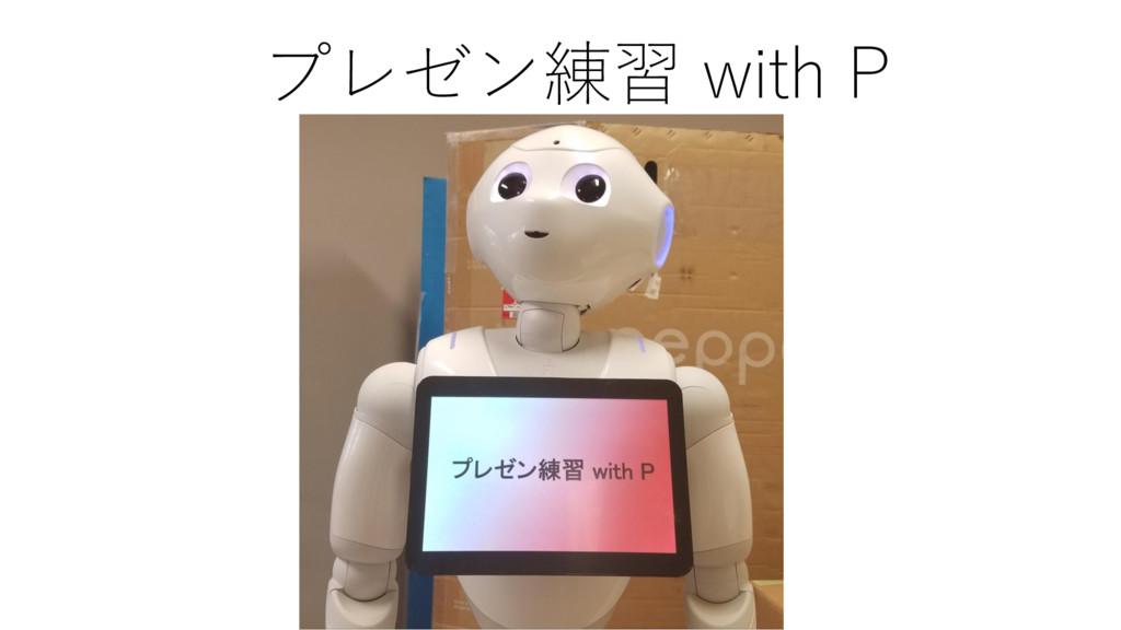 プレゼン練習 with P