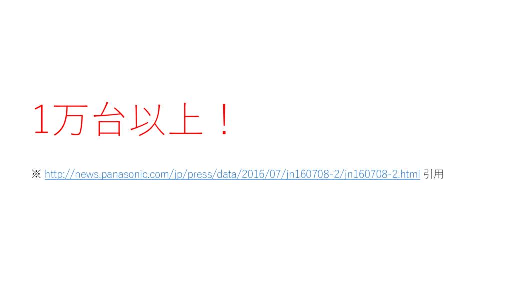 1万台以上! ※ http://news.panasonic.com/jp/press/dat...